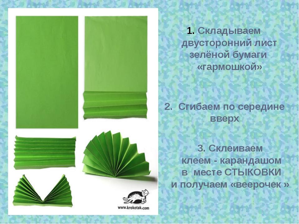 Складываем двусторонний лист зелёной бумаги «гармошкой» 2. Сгибаем по середин...
