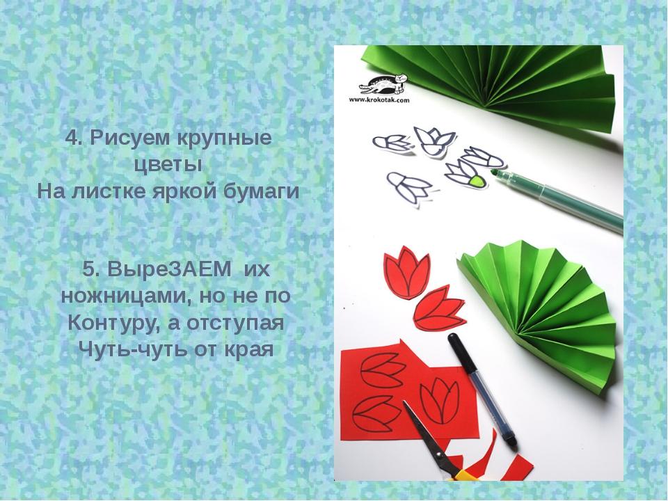 4. Рисуем крупные цветы На листке яркой бумаги 5. ВыреЗАЕМ их ножницами, но н...