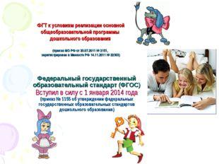 ФГТ к условиям реализации основной общеобразовательной программы дошкольного