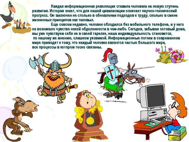 Каждая информационная революция ставила человека на новую ступень развития....