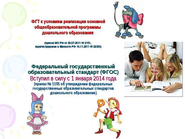 ФГТ к условиям реализации основной общеобразовательной программы дошкольного...