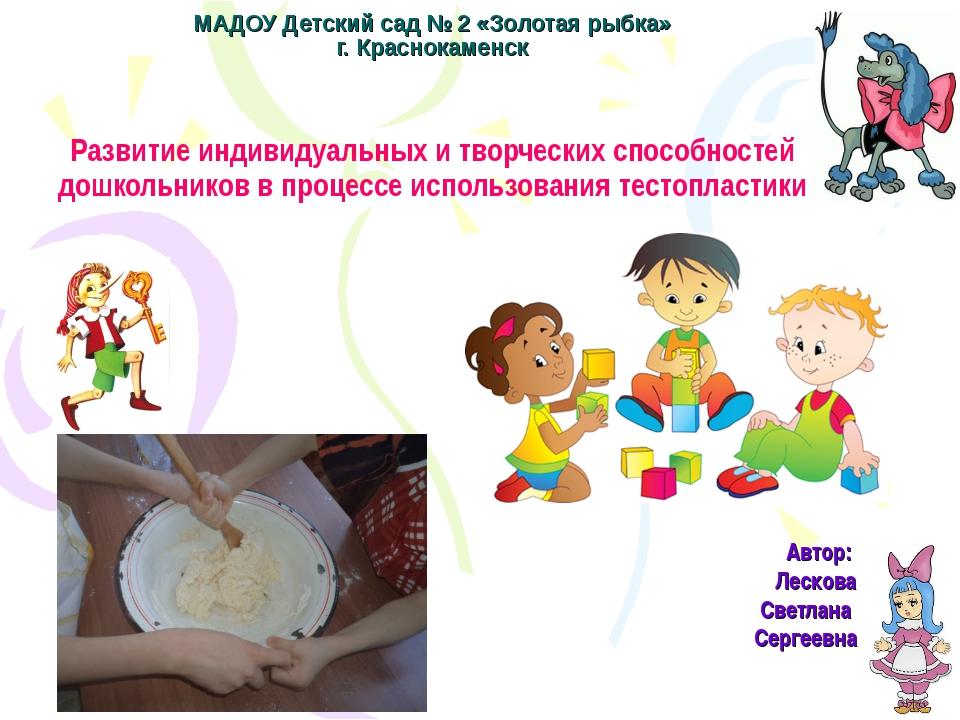 МАДОУ Детский сад № 2 «Золотая рыбка» г. Краснокаменск Развитие индивидуальны...
