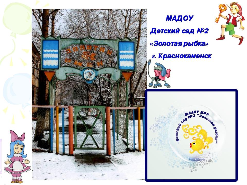 МАДОУ Детский сад №2 «Золотая рыбка» г. Краснокаменск