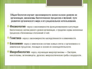 Общая биология изучает закономерности жизни на всех уровнях ее организации, м