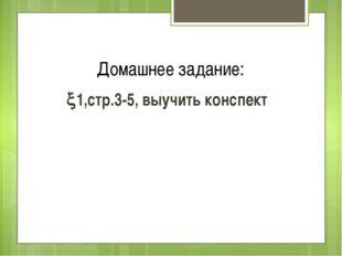 Домашнее задание: 1,стр.3-5, выучить конспект