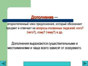 Дополнение — второстепенный член предложения, который обозначает предмет и от