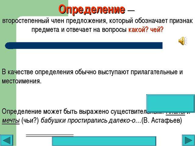 Определение — второстепенный член предложения, который обозначает признак пре...