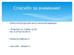 Областной ресурсный центр школьной медиации г. Воронеж, ул. Славы, д.13а тел.