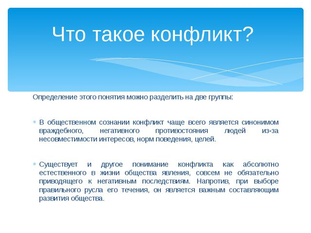 Определение этого понятия можно разделить на две группы: В общественном созна...
