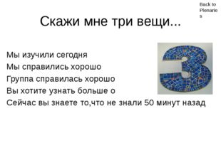 Что вы знаете? (variation – ideas must be pictures instead of words) Тема уро