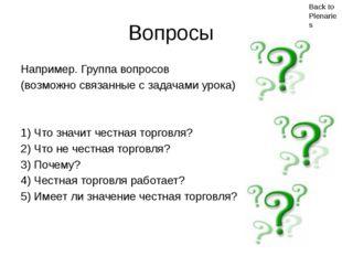 Каково ваше мнение? Студенты пишут/рассказывают/ представляют свои мнения о п