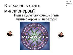 Back to Plenaries Кто хочешь стать миллионером? Ищи в гугле'Кто хочешь стать