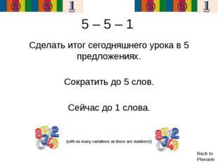 5 – 5 – 1 Сделать итог сегодняшнего урока в 5 предложениях. Сократить до 5 сл