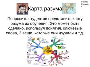 Кадроплан Сделать кадроплан сегодняшнего урока/вашего обучения/ключевого поня