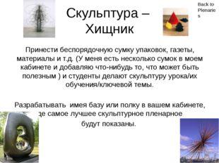 Участник – учащийся – мыслитель – саморуководитель Back to Plenaries Креативн