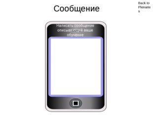 60 секунд Таймер на доске– http://classtools.net/main_area/template_loader.ph