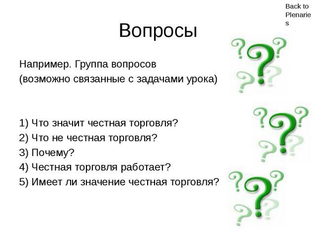 Каково ваше мнение? Студенты пишут/рассказывают/ представляют свои мнения о п...