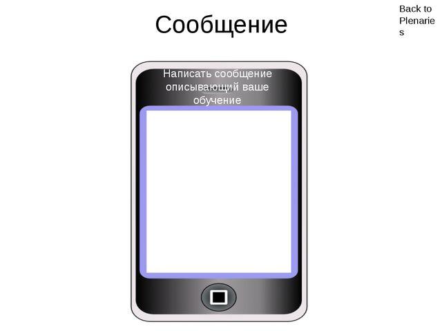 60 секунд Таймер на доске– http://classtools.net/main_area/template_loader.ph...