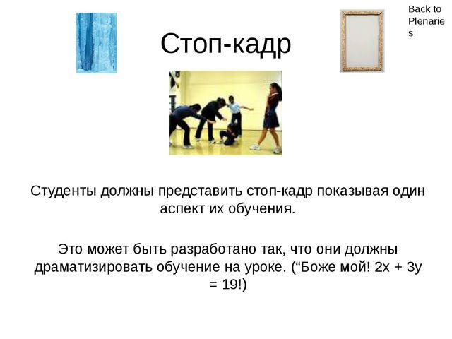 Инструкции Например.  Попросить студентов написать сложные инструкции для с...