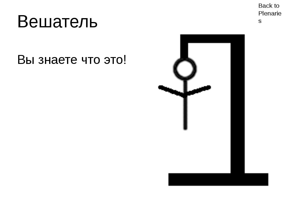 Сделать креативным Back to Plenaries ПлащСанкиТуристМашина Плавка Покажи к...