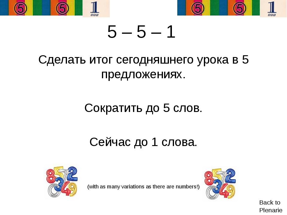 5 – 5 – 1 Сделать итог сегодняшнего урока в 5 предложениях. Сократить до 5 сл...