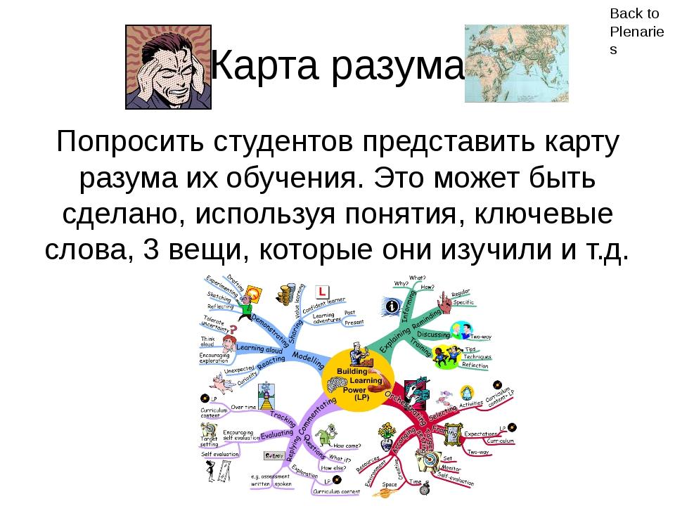 Кадроплан Сделать кадроплан сегодняшнего урока/вашего обучения/ключевого поня...