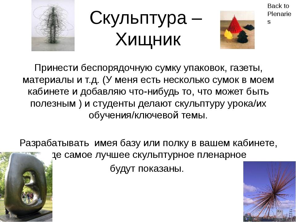 Участник – учащийся – мыслитель – саморуководитель Back to Plenaries Креативн...