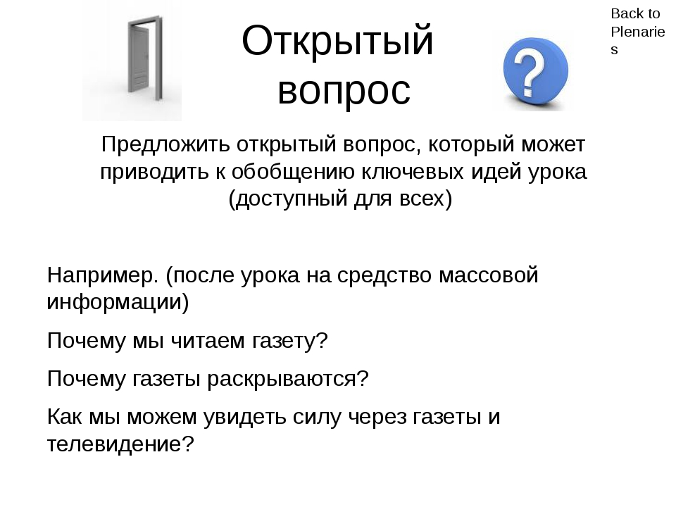 Объективный светофор Back to Plenaries Что ты думаешь о задачах урока? Красны...