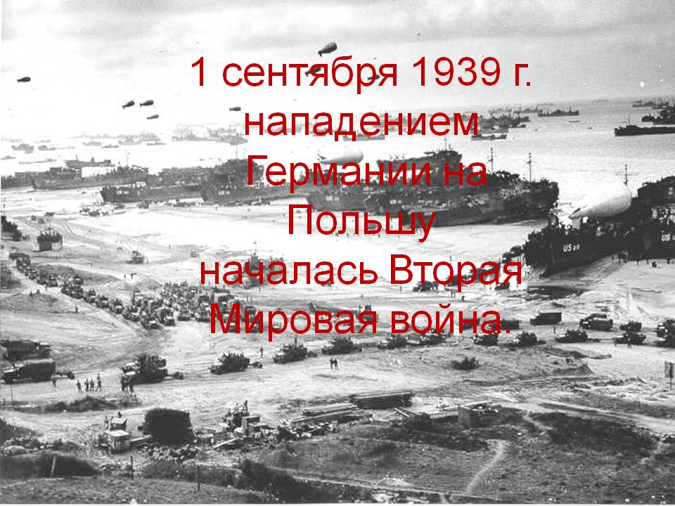 G:\0025-025-1-sentjabrja-1939-g.-napadeniem-Germanii-na-Polshu-nachalas-Vtoraja.jpg