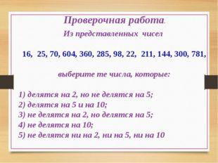 Из представленных чисел 16, 25, 70, 604, 360, 285, 98, 22, 211, 144, 300, 781