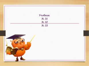 Учебник № 31 № 32 № 33