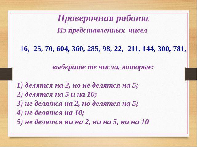 Из представленных чисел 16, 25, 70, 604, 360, 285, 98, 22, 211, 144, 300, 781...