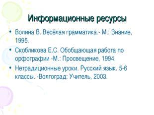 Информационные ресурсы Волина В. Весёлая грамматика.- М.: Знание, 1995. Скобл