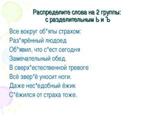 Распределите слова на 2 группы: с разделительным Ь и Ъ Все вокруг об*яты стра