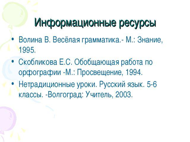 Информационные ресурсы Волина В. Весёлая грамматика.- М.: Знание, 1995. Скобл...