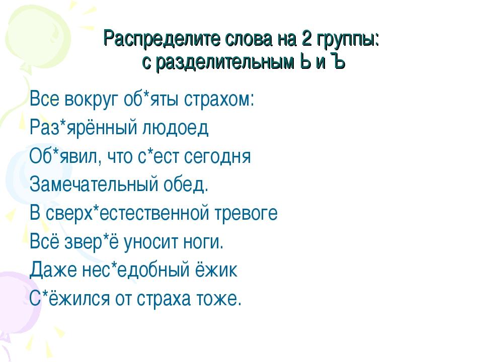 Распределите слова на 2 группы: с разделительным Ь и Ъ Все вокруг об*яты стра...