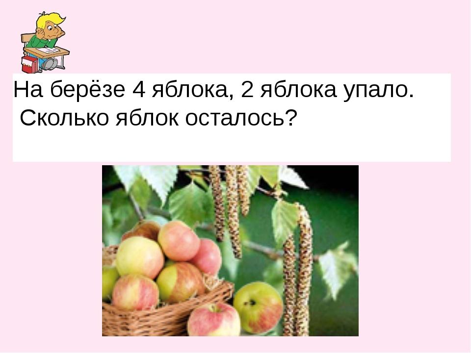 В карманах у Нины Лежали мандарины: В левом – пять, а в правом – два. Три шт...