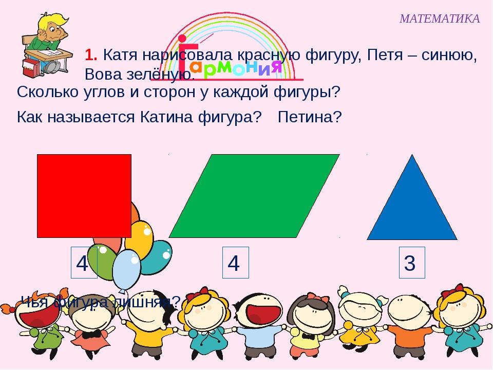 МАТЕМАТИКА 1. Катя нарисовала красную фигуру, Петя – синюю, Вова зелёную. Чья...