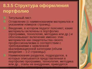8.3.5 Структура оформления портфолио Титульный лист. Оглавление (с наименован