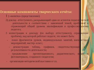 Основные компоненты творческого отчёта: 1 ) «визитка» (представление) 2) докл