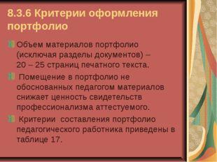 8.3.6 Критерии оформления портфолио Объем материалов портфолио (исключая разд