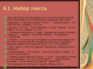 9.1. Набор текста При подготовке текста документа в текстовом редакторе MS W