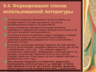 9.4. Формирование списка использованной литературы В список литературы включ