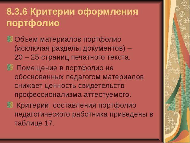 8.3.6 Критерии оформления портфолио Объем материалов портфолио (исключая разд...
