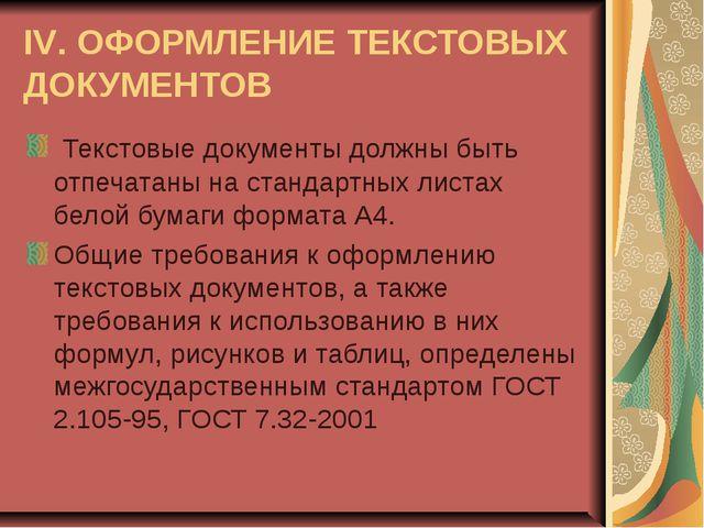 IV. ОФОРМЛЕНИЕ ТЕКСТОВЫХ ДОКУМЕНТОВ Текстовые документы должны быть отпечатан...