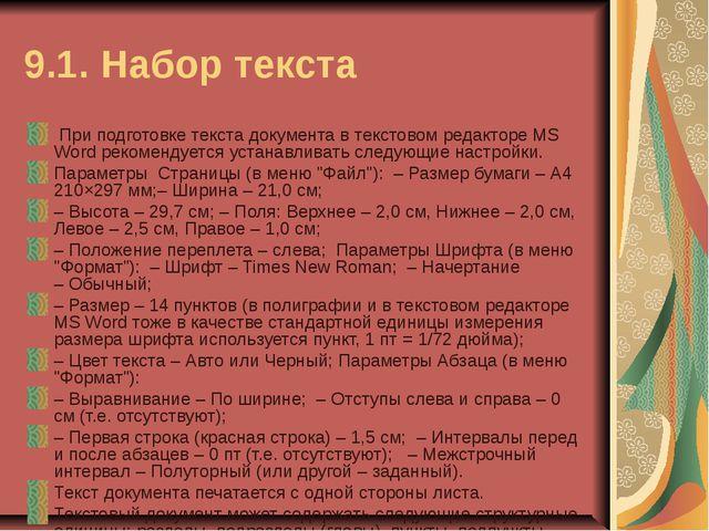 9.1. Набор текста При подготовке текста документа в текстовом редакторе MS W...