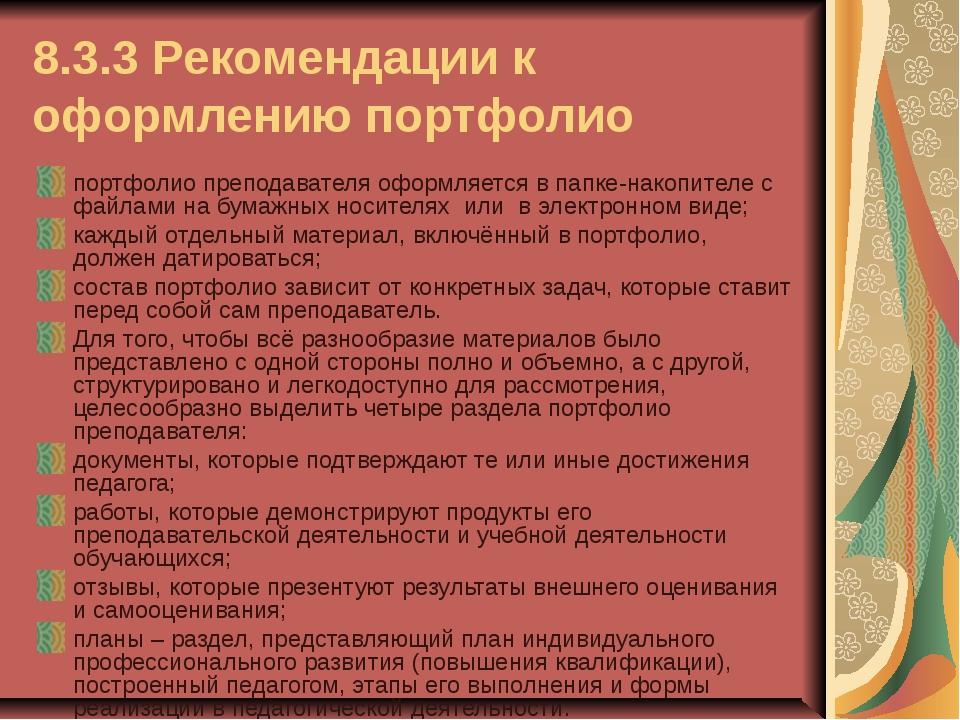 8.3.3 Рекомендации к оформлению портфолио портфолио преподавателя оформляется...