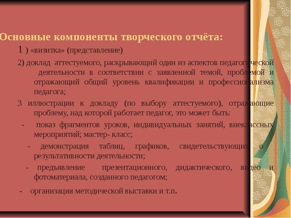 Основные компоненты творческого отчёта: 1 ) «визитка» (представление) 2) докл...