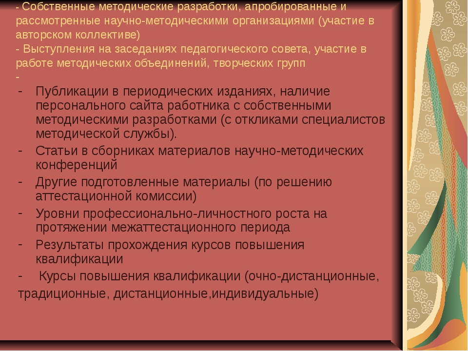 - Собственные методические разработки, апробированные и рассмотренные научно-...