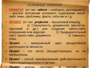 РЕФЕРАТ (от лат. referre – сообщать, докладывать) – краткое изложение основно